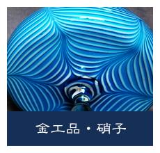 金工具・ガラス