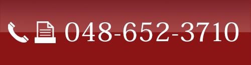 水馬 TEL:048-652-3710