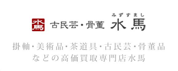 古民芸・骨董水馬
