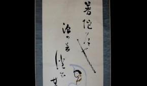 内藤鳴雪俳画掛軸