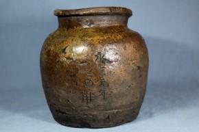 古備前壺 室町時代中期 「永享元年己酉」銘と窯印