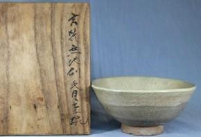 高麗無地刷毛目茶碗  高麗末~李朝時代初期