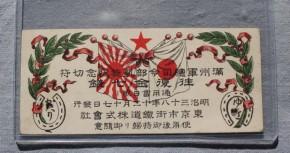 満州軍総司令部凱旋紀念切符