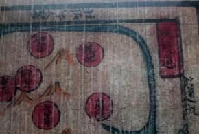 李朝の古絵図 (3) 咸鏡道 李朝時代中期 16~17世紀