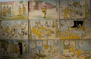 荒井一壽画「教育漫画軍隊生活 入営から除隊まで」(1) 32枚1組(袋なし)