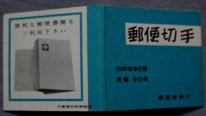 郵便切手帖「白抜き菊」15円x6枚 =90円 1967年発行 美品