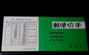 郵便切手帖「鹿と松」鹿10円2枚 松20円4枚=100円 1972年発行