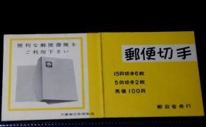 郵便切手帖「オシドリと菊」5円x2 15円x6枚=100円 1967年発行 美品