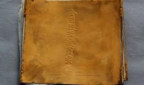 金剛般若波羅密教(1)