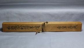 加納鉄哉刻「煤竹菓子箸」   明治~大正時代   時代箱入り