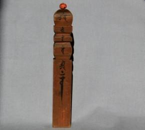 木製角柱卒塔婆 江戸時代