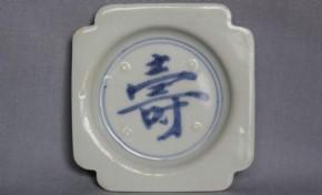 藍九谷引き手形小皿 江戸時代前期
