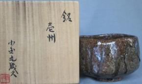 彫刻家小金丸幾久作「銘 壱州」茶碗