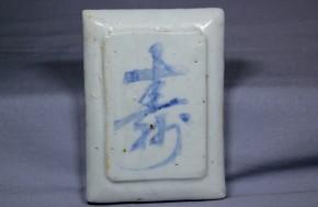 李朝染付四君子壽字煙草入(1-1)   李朝時代後期  珍品