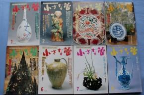 「小さな蕾」 11冊(写真1・2枚目)