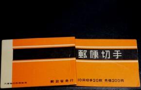 郵便切手帖「ソメイヨシノ」10円x20枚=200円 1964年発行 間紙あり 美品