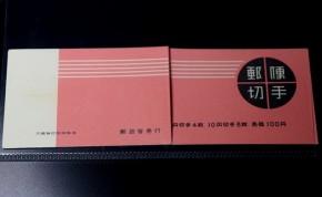 郵便切手帖「オシドリとソメイヨシノ」5円x4枚 10円x8枚=100円 1963年発行 美品