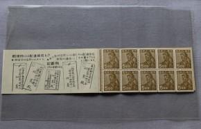 郵便切手帖「炭鉱夫」 5円x20枚=100円 中紙有り.中紙の貼りつき無し.美品