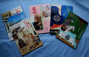 古美術名品「集」(1) 5冊  集出版社