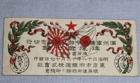 満州軍総司令部凱旋紀念切符 明治38年12月17日東京市街鉄道株式会社発行 美品
