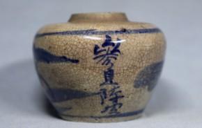 中国染付山水文字入り小壺(1)   清朝時代