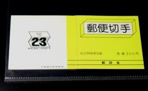 郵便切手帖「梵鐘」60円x5枚=300円 1980発行 美品