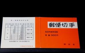 郵便切手帖「弥勒菩薩」5円x6枚=300円 1976年発行 美品