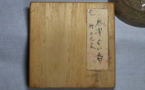 古唐津無地釉酒盃 1-1   江戸時代初期~前期  柳ノ元古窯