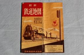 最新鉄道地図   昭和29年発行
