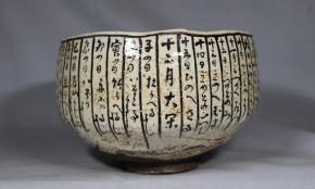 三浦竹軒手捻り暦手茶碗   昭和時代