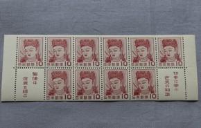 郵便切手帖「法隆寺壁画」  10円x10枚=100円  昭和24年(1949)未使用 美品