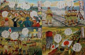 小野寺秋風画「渡満カラ凱旋マデ 皇軍の活躍」 22枚(袋入)3枚ダブり