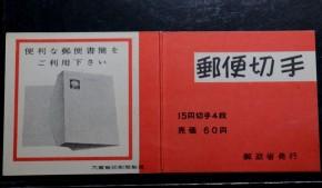 郵便切手帖「菊」15円x4枚=60円 1967年発行 美品