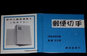 郵便切手帖「菊」15円x6枚=90円 1967年発行 美品