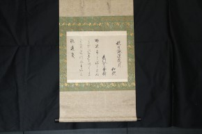 香川景樹和歌軸(茶掛)   江戸時代