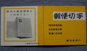 郵便切手帖「オシドリと白抜き菊」5円x2枚 15円x6枚=100円 1968年発行 美品
