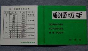 郵便切手帖「鹿と松」鹿10円2枚 松20円4枚=100円 1972年発行 美品